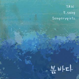 Taw (타우), E.Sang (이상) & SongCryGirlz (송크라이걸즈) - 봄마다
