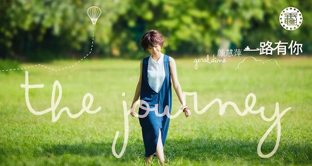 Geraldine颜慧萍《一路有你》EP