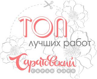 ТОП в Блоге Саратовский Скрап Клуб