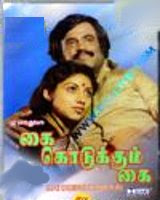 Kai Kodukkum Kai 1984 Tamil Movie Watch Online