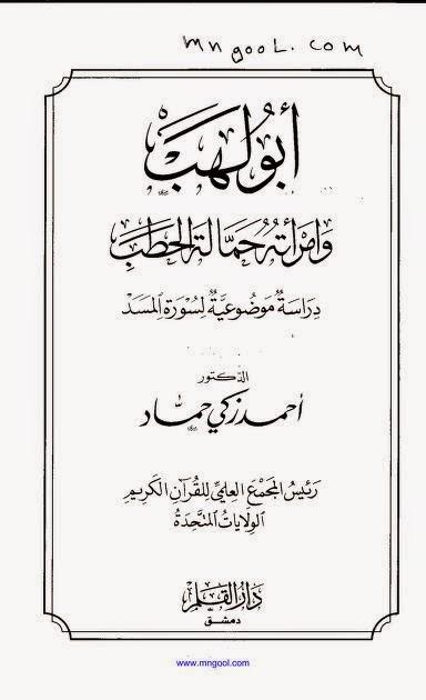 أبو لهب وامرأته حمالة الحطب دراسة موضوعية لسورة المسد - أحمد زكي حماد