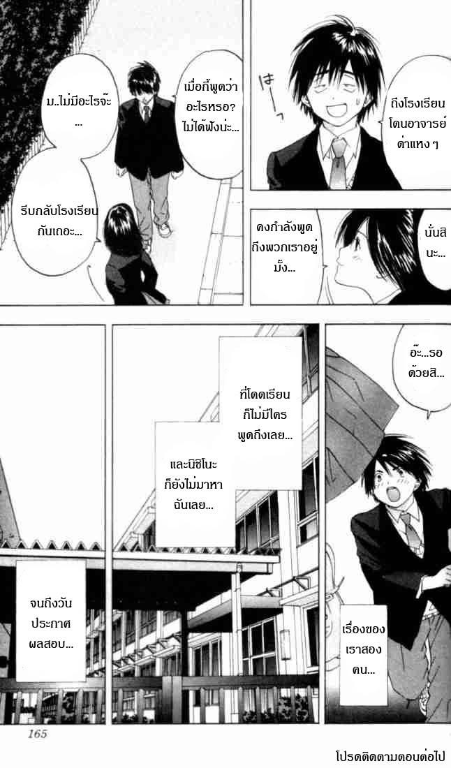 อ่านการ์ตูน Ichigo100 16 ภาพที่ 19