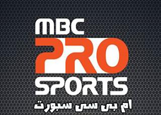 أم بي سي الرياضية mbc sport 2016