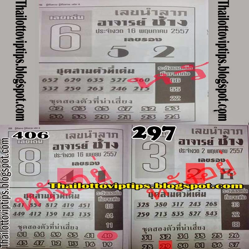 Thai Lotto Hot and Exclusive Paper 16-05-2014