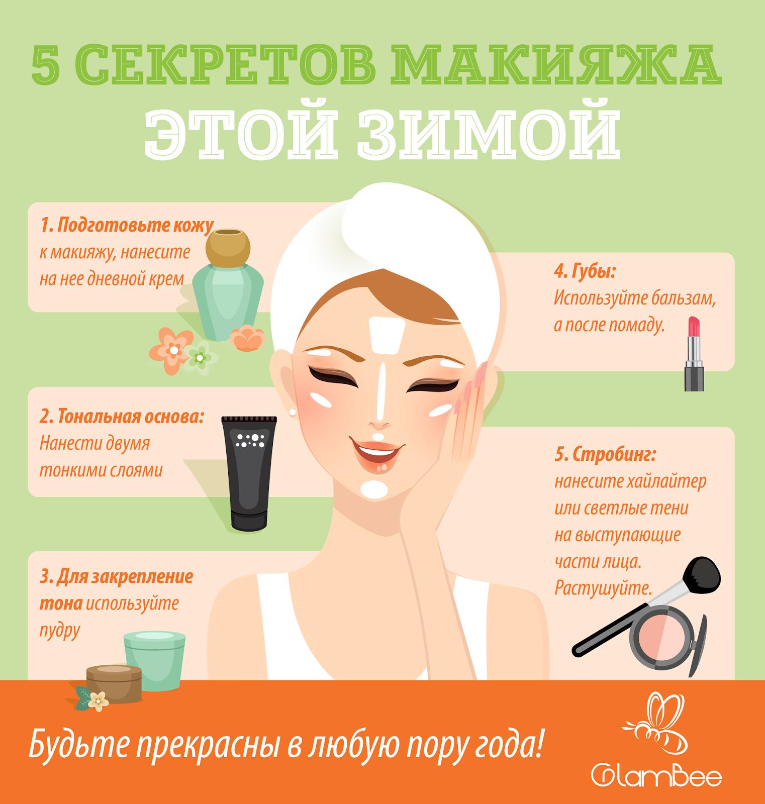 Женские секреты макияжа