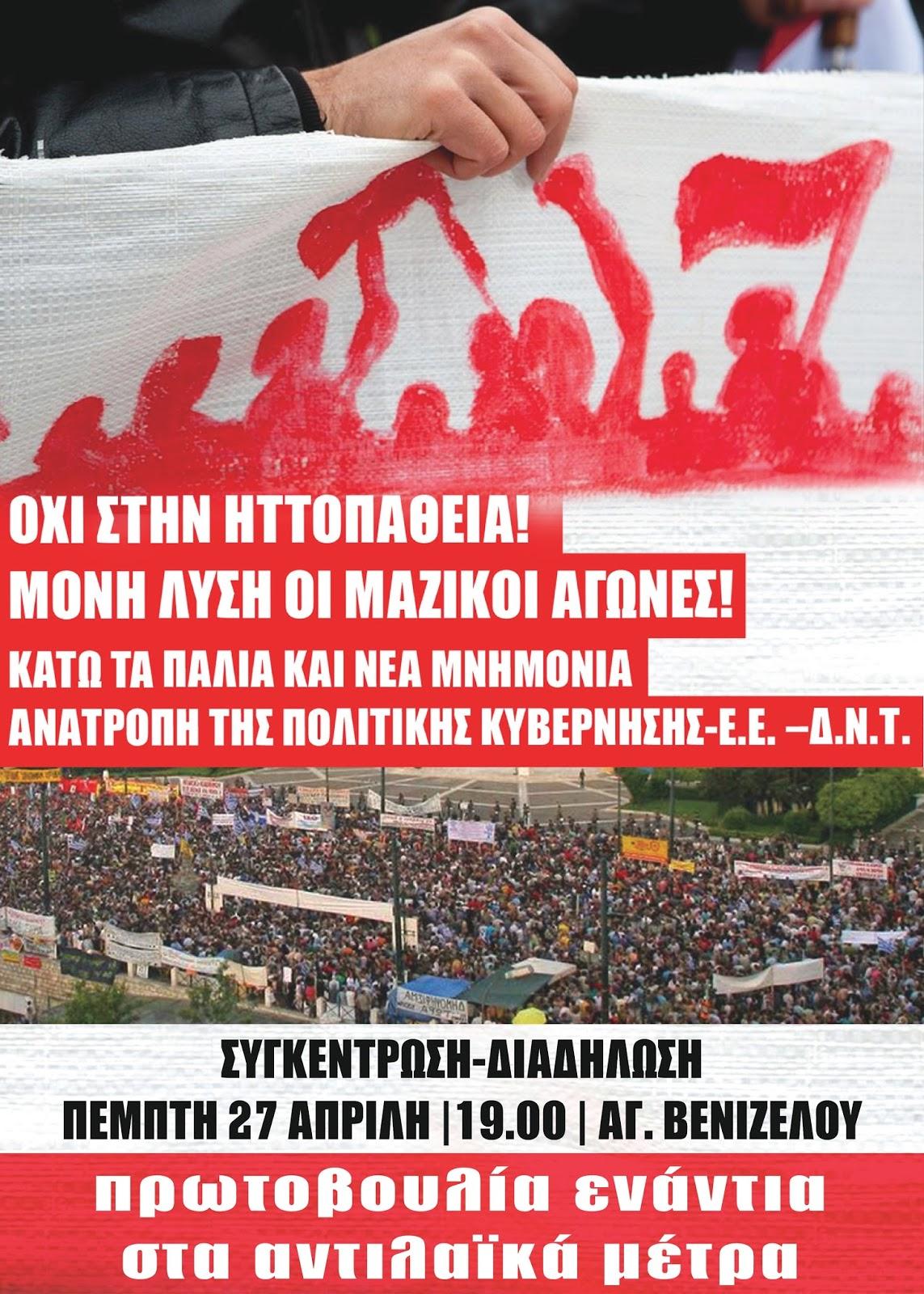 ΘΕΣΣΑΛΟΝΙΚΗ -ΑΓ.ΒΕΝΙΖΕΛΟΥ