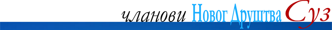 """Ново Друштво """"Суз"""""""