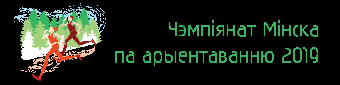 Чемпионат Минска 2019