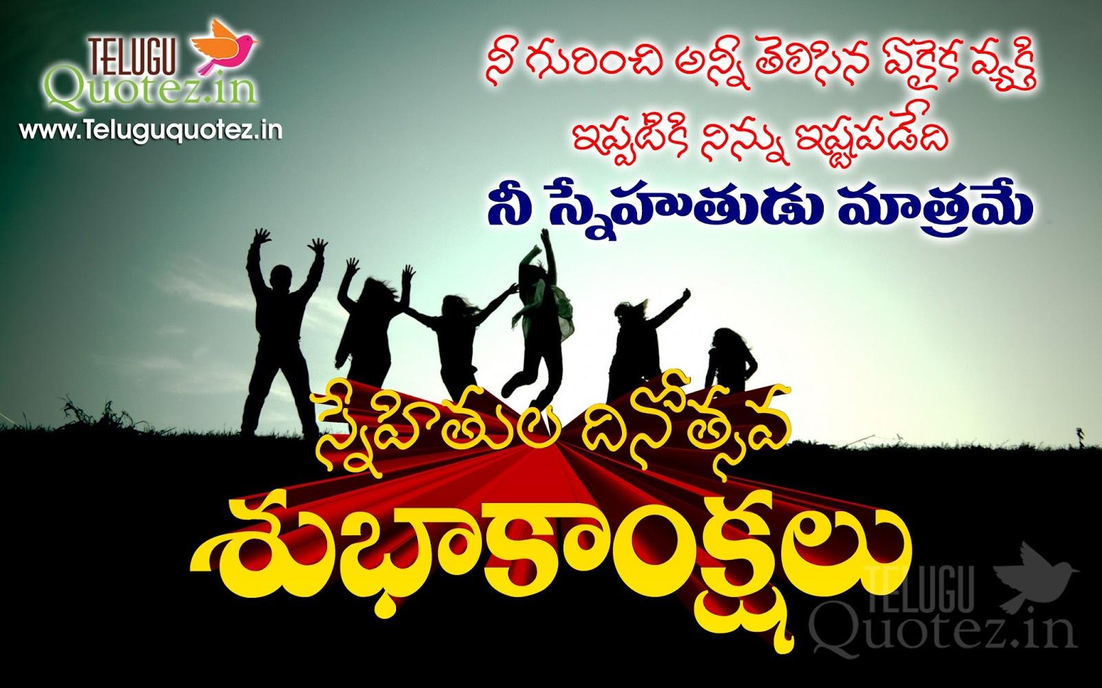 Happy friendship day thoughts and images teluguquotez telugu