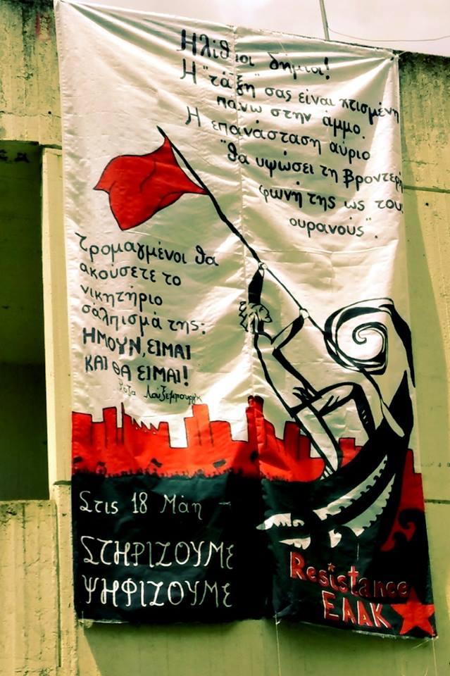 18 Μάη ψηφίζουμε όπως αγωνιζόμαστε. Δυναμώνουμε το Resistance EAAK.