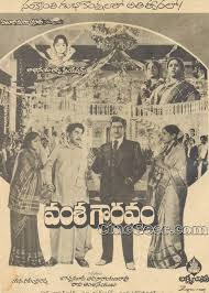Vamsha Gouravam  Telugu Mp3 Songs Free  Download  1982