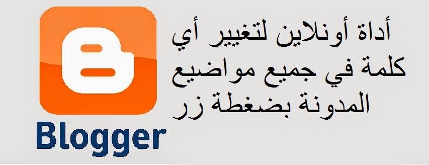 أداة أونلاين لتغيير أي كلمة في جميع مواضيع المدونة بضغطة زر find replace word blogger posts