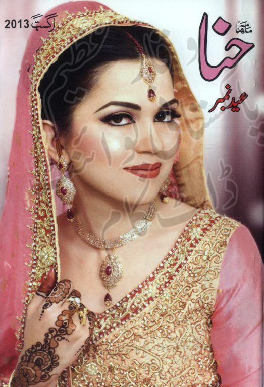 Hina Digest August 2013 pdf Free Download and Read online