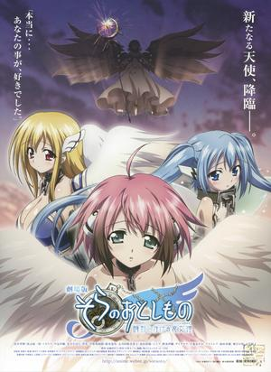 Heaven's Lost Property the Movie The Angeloid of Clockwork (2012)