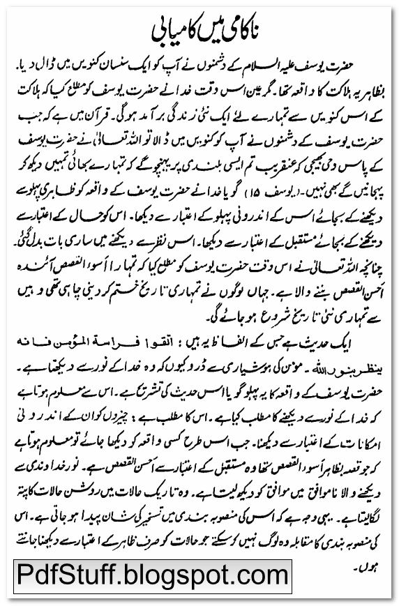 Sample Page of the Urdu book Hindustani Musalman