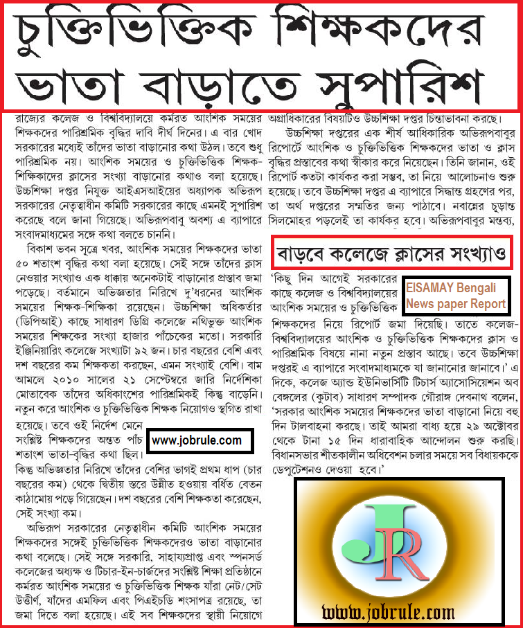 WB PTT/CWTT Remuneration Enhancement Related Latest News paper Report (Ei Samay) October/November 2014
