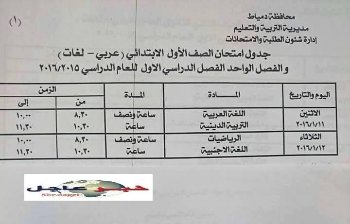 جداول امتحانات النقل والشهادات التيرم الأول للعام الدراسى 2015 / 2016 محافظة دمياط