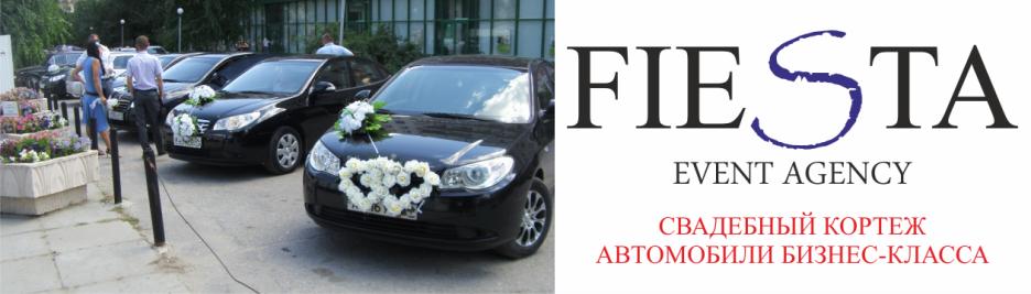 Праздничное агентство «FIESTA» в Волгограде и Волжском: Свадебный кортеж в Волгограде и Волжском