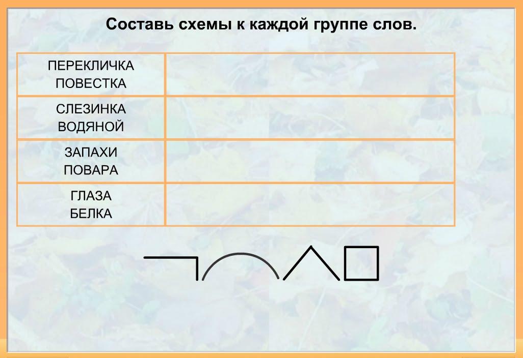 Нарисовать схему состава серебристый