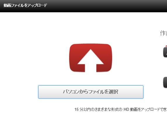 youtubeのアップロード画面