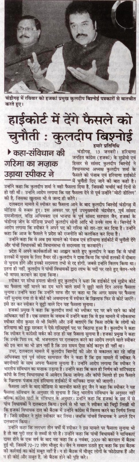 चंडीगढ़ में रविवार को हजकां प्रमुख कुलदीप बिशनोई पत्रकारों से बात करते हुए। साथ में उनके अधिवक्ता सत्य पाल जैन।
