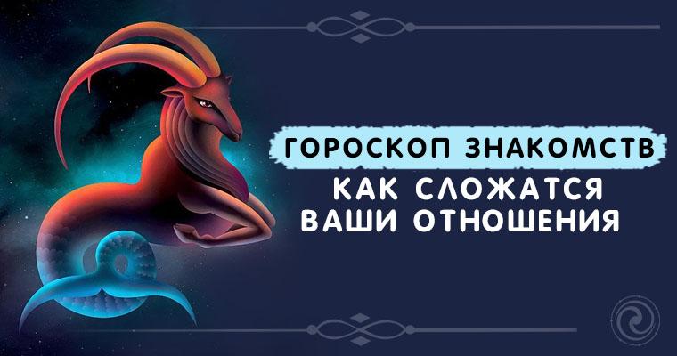 Гороскоп О Знакомствах На Неделю