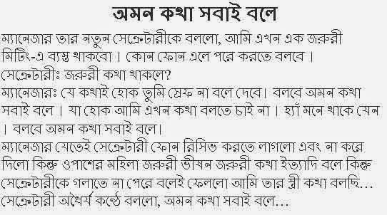 Bangla Funny Sms Images,bangla Funny Joker Pictures