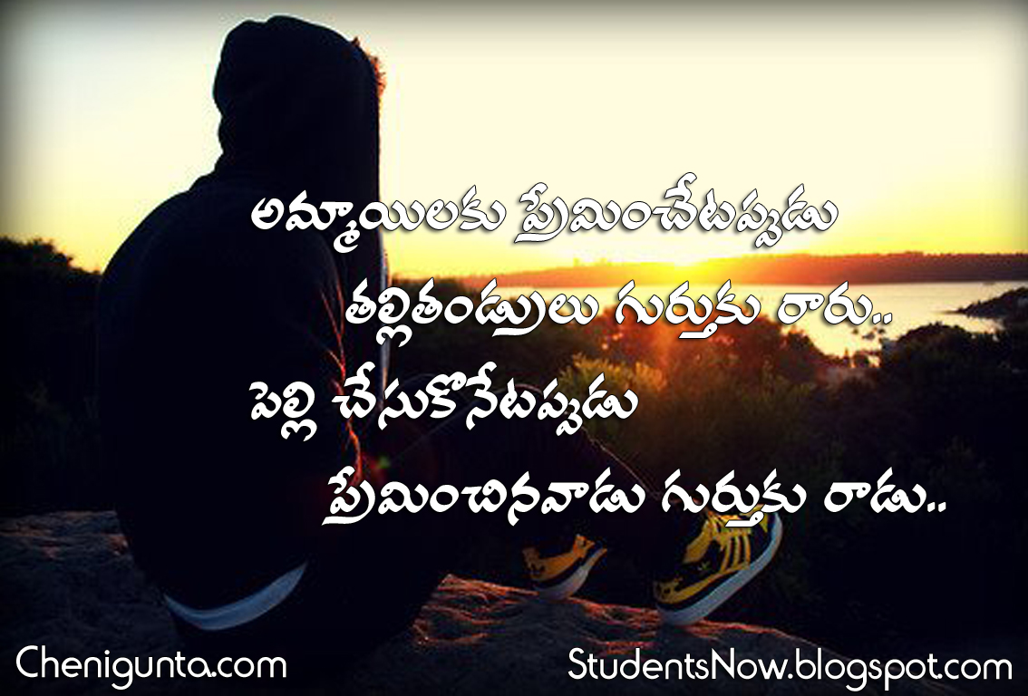 Love Quotes In Telugu | Telugu Funny Quotes ~ StudentsNow.in | Telugu ...