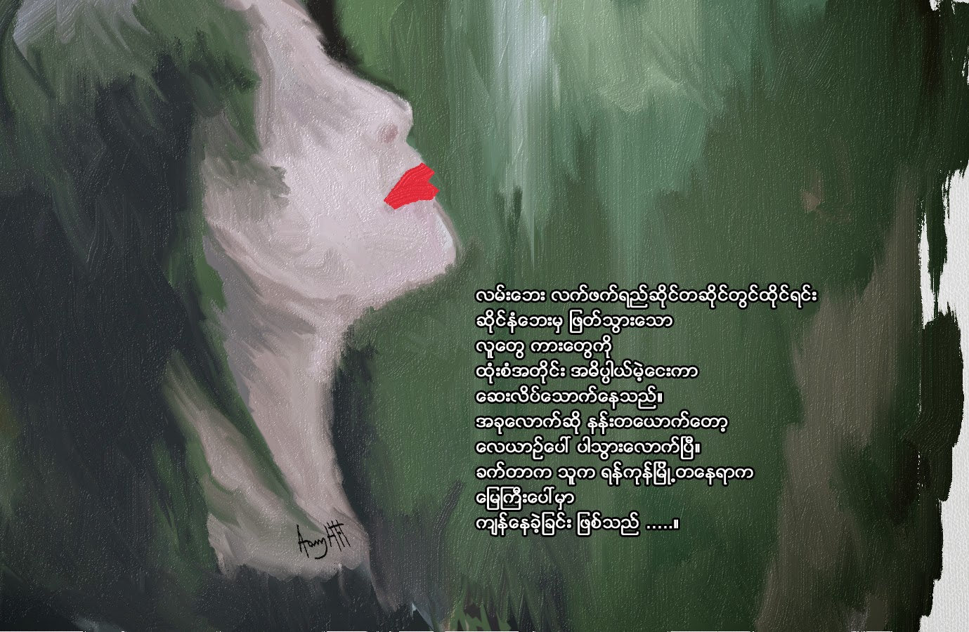 ညဳိထက္ညဳိ – စိတ္ကုိစြဲလမ္းေစတတ္ေသာ (အပုိင္း ၂) (၀တၳဳတုိ)