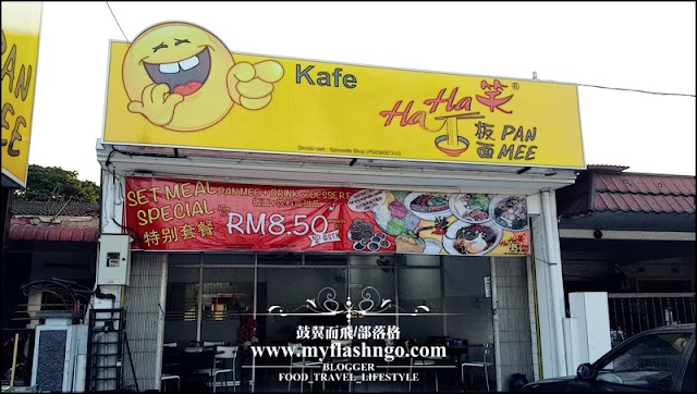 Prai : Food | 汤头浓郁的 Haha 笑板面 @才能园