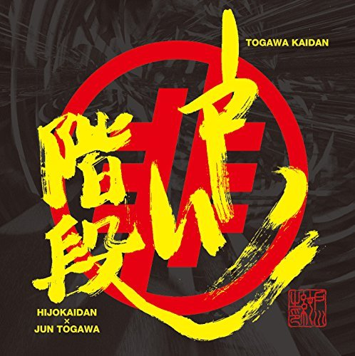 [Album] 非常階段x戸川純 – 戸川階段 (2016.01.20/MP3/RAR)