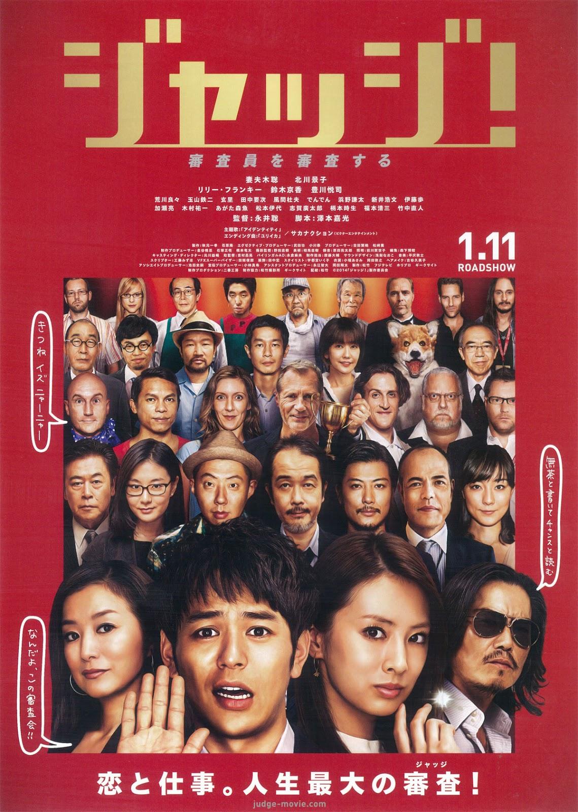 Judge! (2014) : พากย์ไทย