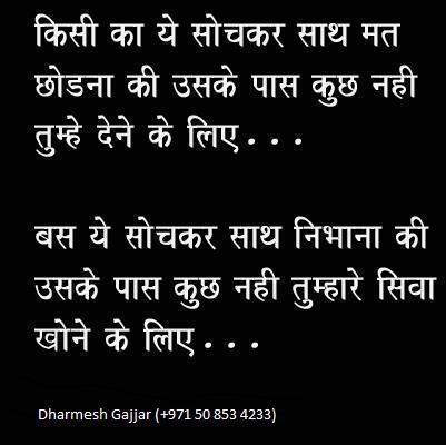 Hindi Shayari Dil Ki Baat Shayari Ke Saath | LONG HAIRSTYLES