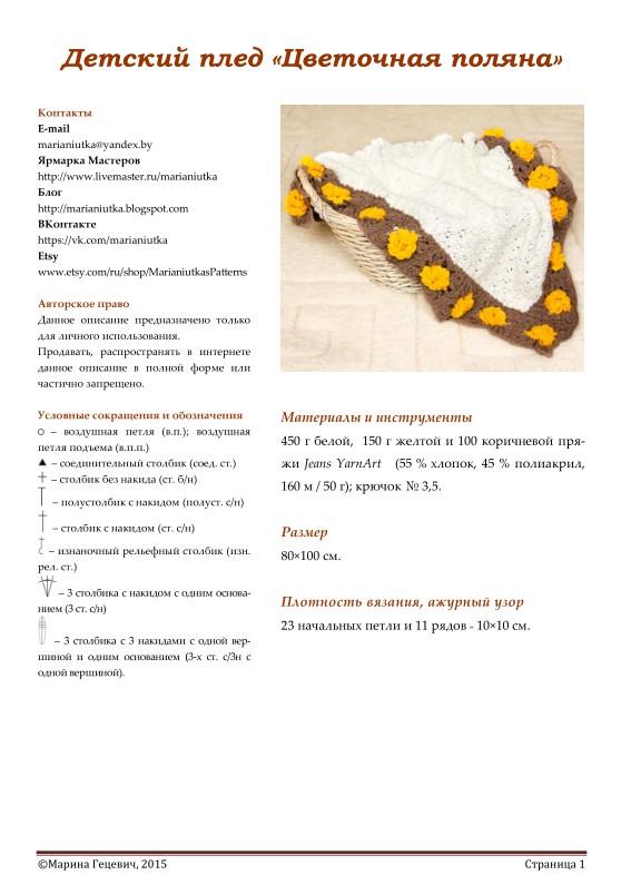 Подробное описание вязания пледа