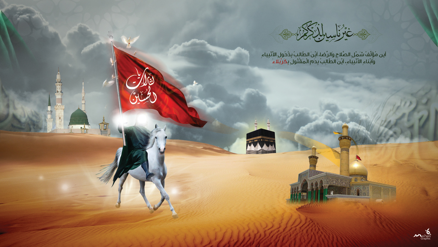 Ya Hussain Wallpapers 2012 Islamic wallpaper hd -...