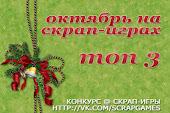 "ТОП от ""Скрап Игр"""