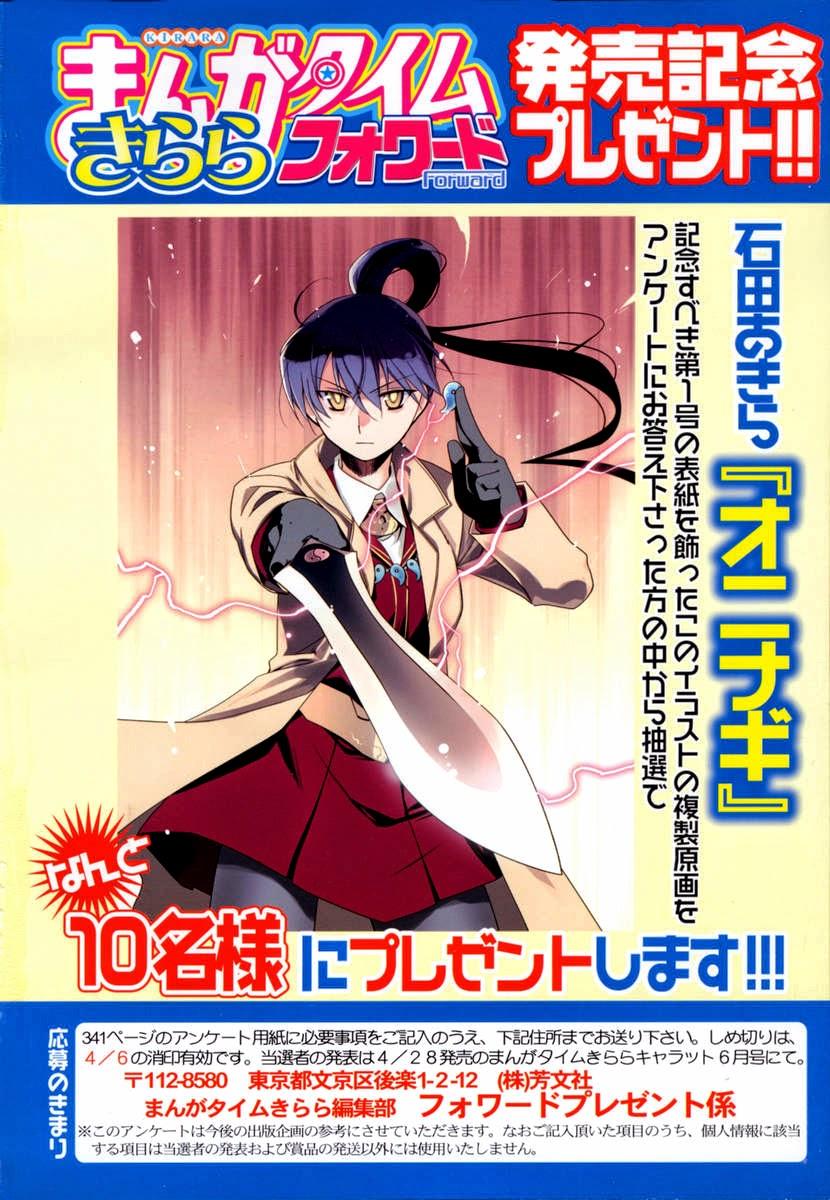 Oninagi Chap 1 - Next Chap 2