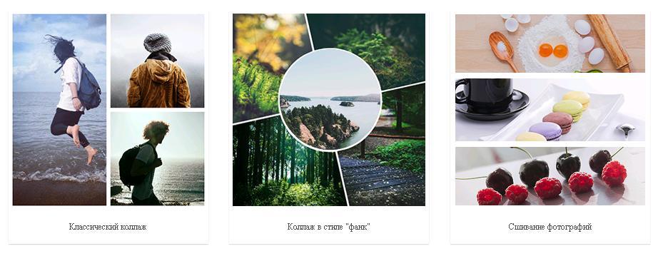 Как сделать фотоколлаж в fotor