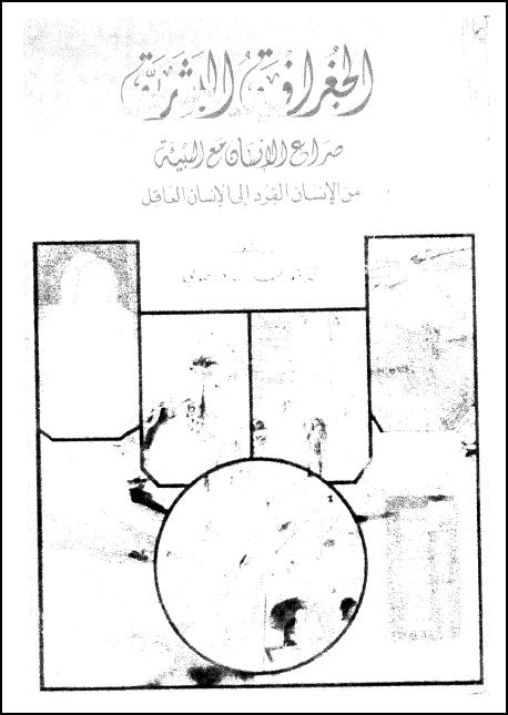 كتاب الجغرافية البشرية صراع الإنسان مع البيئة لـ عبد الله عطوي
