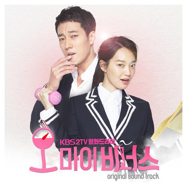 Kim Tae Woo Feat Ben - Darling U (OST Oh My Venus) - TheLiriks