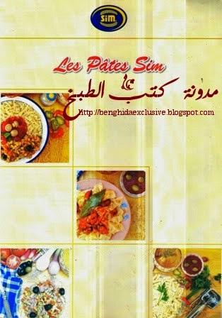كتاب العجائن الغدائية sim Les+pates+SIM