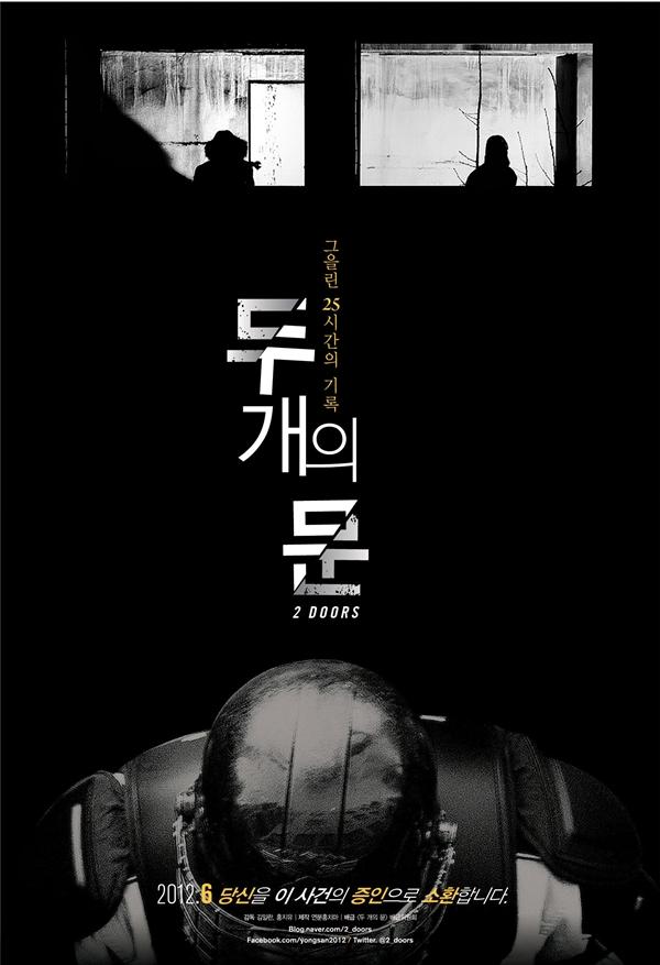 韓國電影《兩扇門》介紹(紀錄片) 1