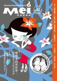 台湾版『冥』2号