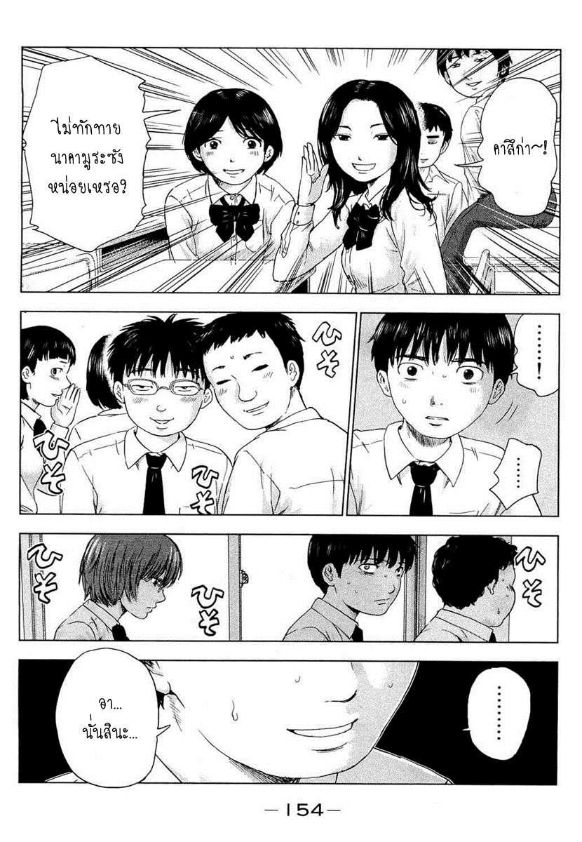อ่านการ์ตูน Aku no Hana 05 ภาพที่ 14