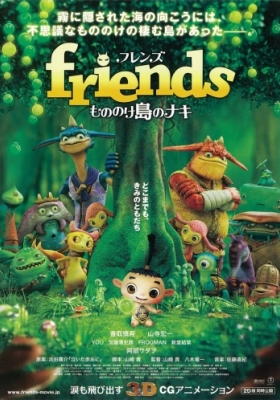 Friends: Naki of Monster Island