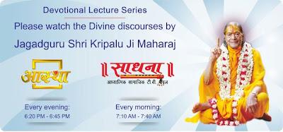 Jagadguru Kripaluji Maharaj on Aastha and Sadhana channel
