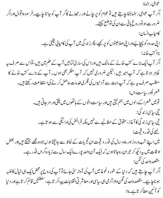 quotations on quaid e azam essay