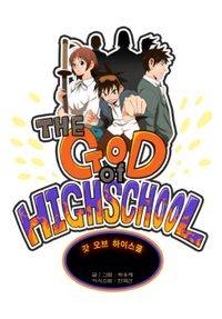 The God Of High Schoo
