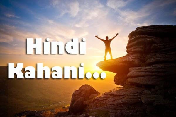 Inspiring Hindi Story Kahani