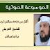 تحميل محاضرات ودروس الشيخ عبد الرحمن العريفي برابط مباشر - أكثر من 1000 محاضرة ودرس